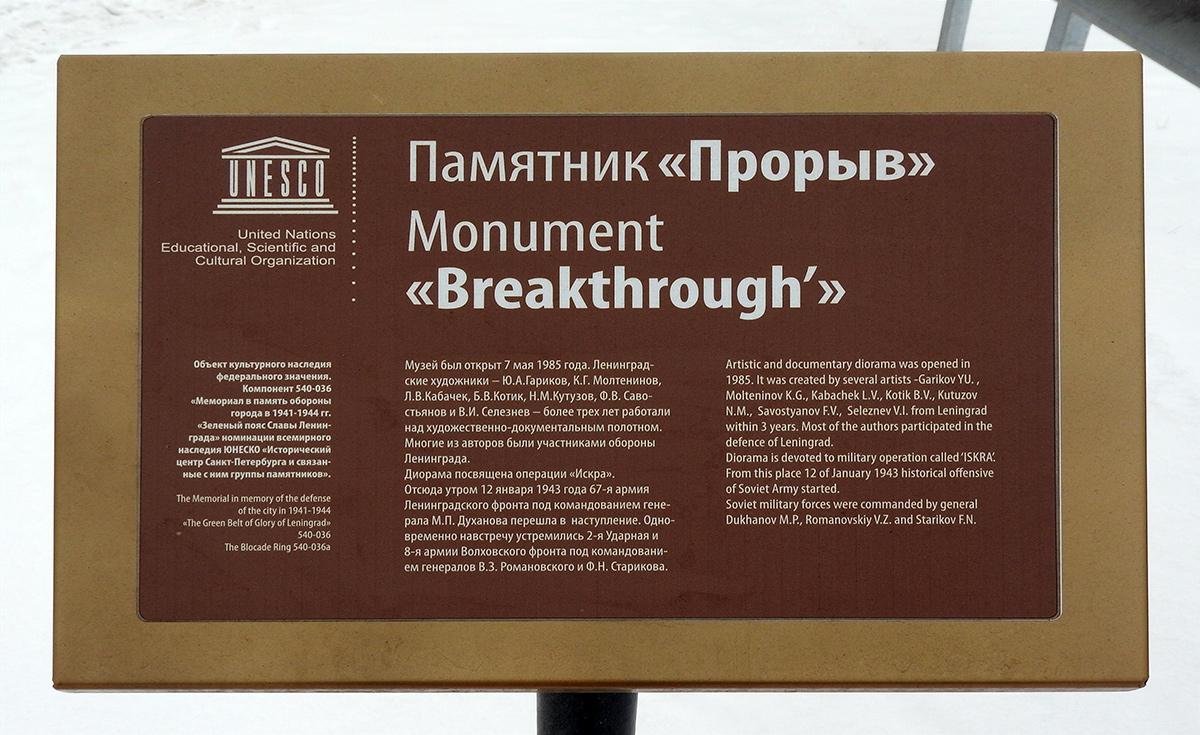 """Monument """"Proražení"""""""