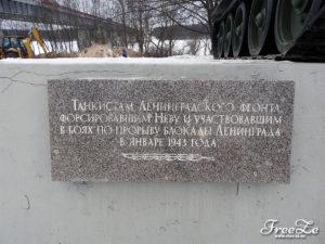 Tankistům Leningradské fronty překonavším Něvu a účastnícím se bojů pro proražení blokády Leningradu v lednu 1943.
