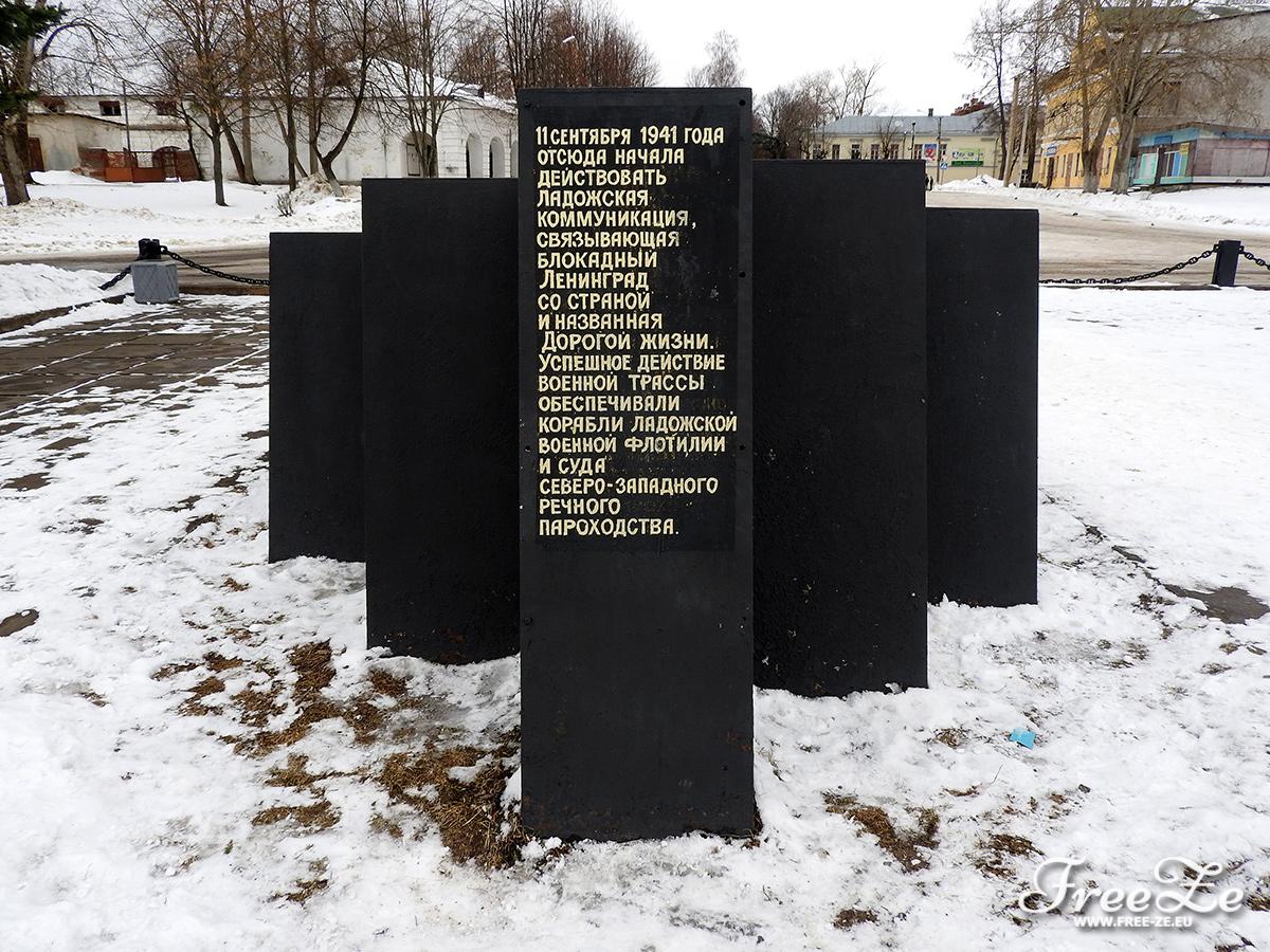 11. září 1941 odsud začala fungovat Ladožská komunikace spojující obležený Leningrad se zbytkem země a nazvaná Cestou života. Úspěšné fungování vojenské trasy zajišťovaly lodě Ladožské vojenské flotily a lodě Severozápadní říční paroplavby.